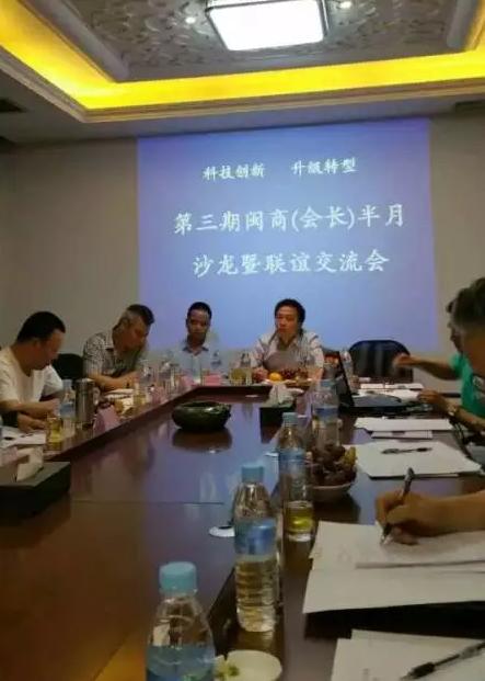 第三期闽商(会长)半月沙龙暨联谊交流会在北京天弓高尔